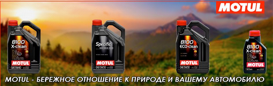 Моторное масло Motul для автомобилей.