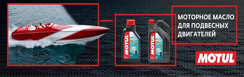 Масло Motul для лодочных моторов.